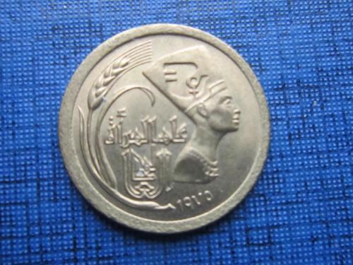 Монета 5 миллим Египет 1975 Нефертити маленькая
