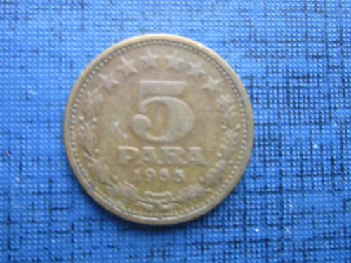 Монета 5 пара Югославия 1965 с звёздами