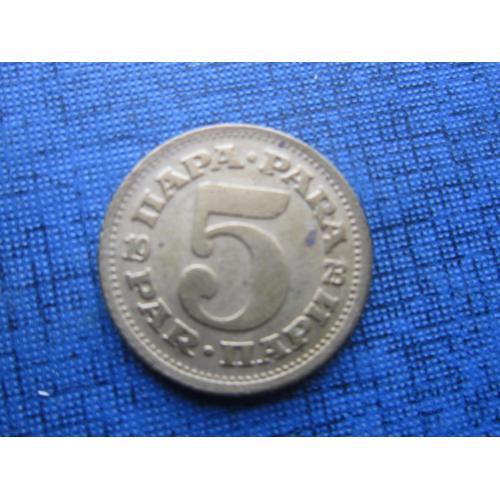 Монета 5 пара Югославия 1973