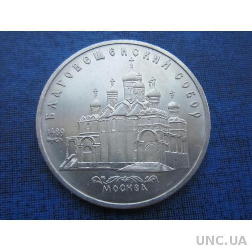 Монета 5 рублей СССР Благовещенский собор 1989
