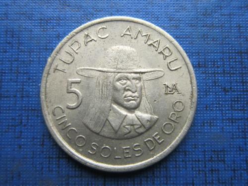 Монета 5 соль де оро Перу 1977