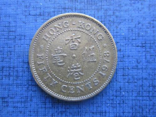 Монета 50 центов Гонг Конг 1978 Британская колония