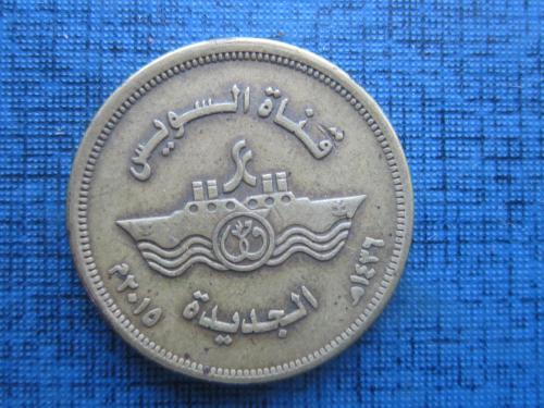 Монета 50 пиастров Египет 2015 Суэцкий канал корабль