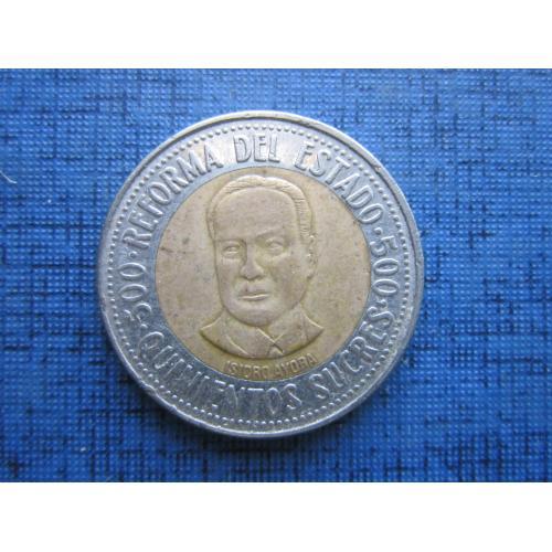 Монета 500 сукре Эквадор 1995 юбилейка