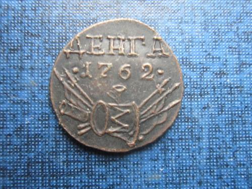 Монета денга Россия 1762 барабаны копия