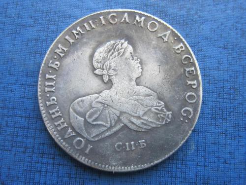 Монета серебряная копия 1 рубль Россия 1741 гладкий гурт под старину