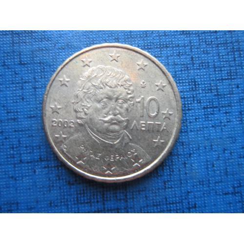 Монетв 10 евроцентов (лепта) Греция 2002