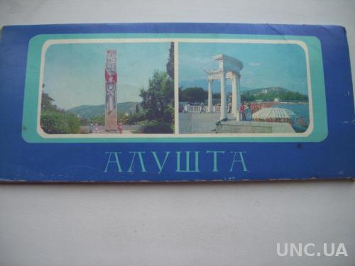Набор открыток Алушта
