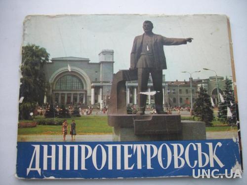 Набор открыток Днепропетровск большой формат