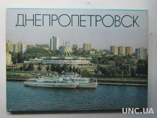 Набор открыток Днепропетровск почтовые карточки