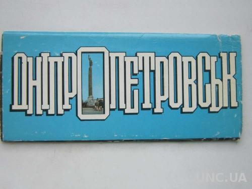 Набор открыток Днепропетровск.