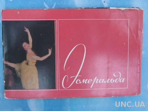 Набор открыток Эсмеральда Сцены из балета 1968 год