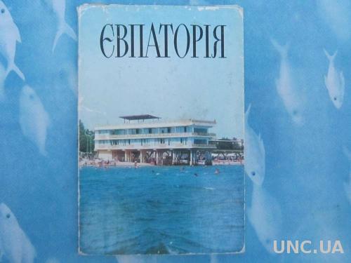 Набор открыток Евпатория