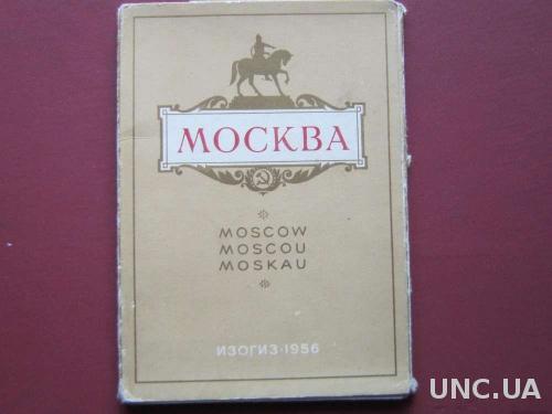 Набор открыток Москва Изогиз 1956 год 23 шт.