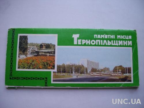 Набор открыток Памятные места Тернопольщины
