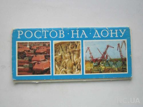 Набор открыток Ростов - на - Дону