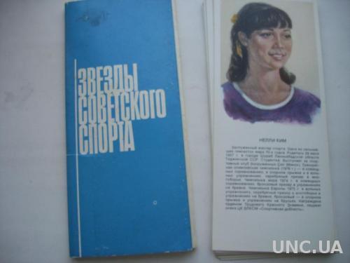 Набор открыток Звёзды Советского спорта