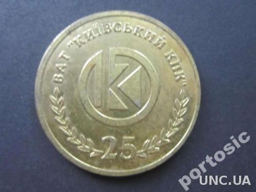 наст медаль ВАТ Київський КПК 25 лет тяж