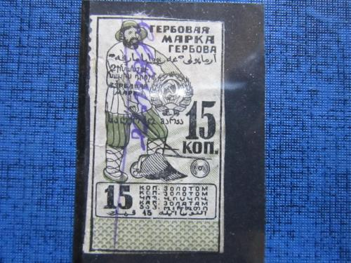 непочтовая гербовая марка 20-е