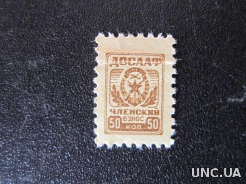 непочтовая марка ДОСААФ 50 коп