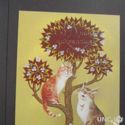 Открытка  ОМ Украина 2001 З днем закоханих 11 000