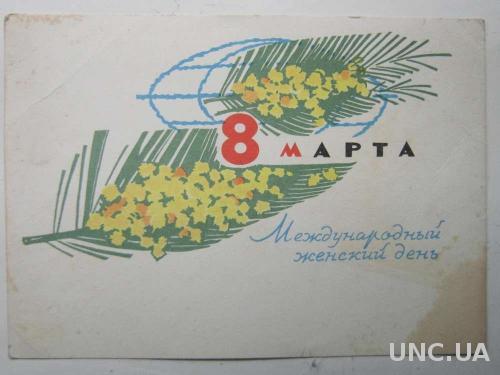 Открытка 8 Марта Мимоза Пономарев 1966