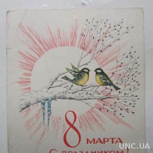 Открытка 8 Марта Птички солнце Поляков 1969