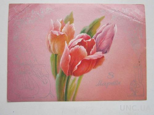 Открытка 8 Марта! Три тюльпана.