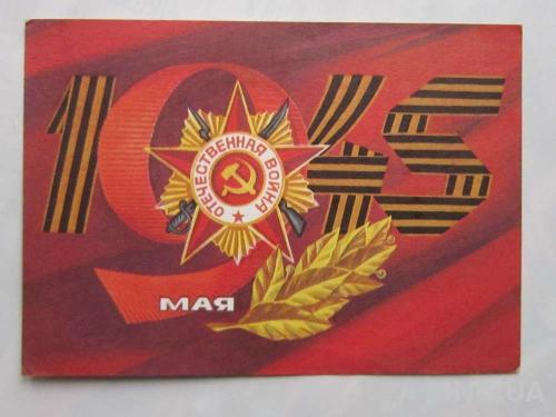Открытка 9 Мая! Отечественная война Адашев