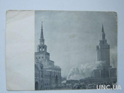 Открытка Москва. Комсомольская площ. ИЗОГИЗ 1954