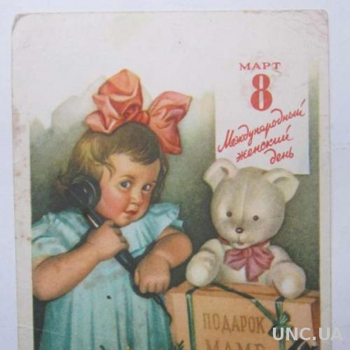 Открытка Подарок маме 8 Марта Павлов 1960