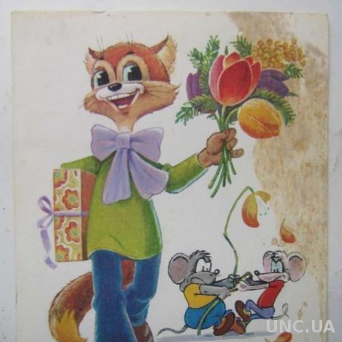 Маме, открытка с 8 марта кот леопольд