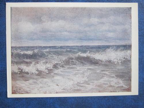открытка живопись Магдесян Бурное море т. 35 000