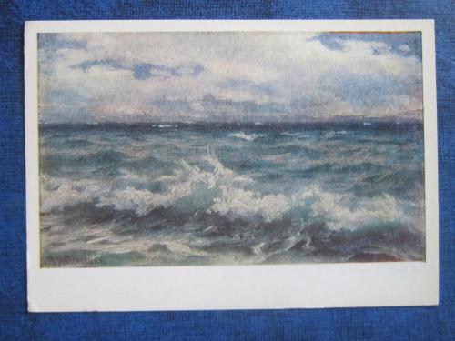 открытка живопись Магдесян Весенняя буря на Чёрном море т. 35 000