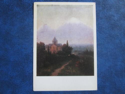 открытка живопись Магдесян Вид с церковью на фоне Арарата т. 35 000