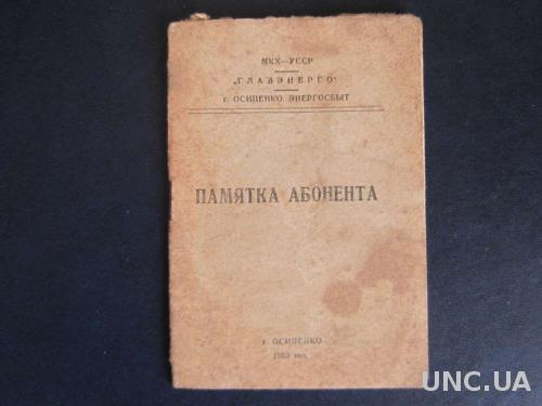 Памятка абонента 1953 энергосбыт г. Осипенко