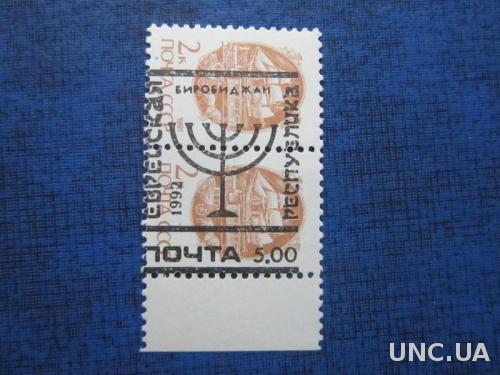 Марки пара Россия провизорий Биробиджан 1992 на 2 коп MNH