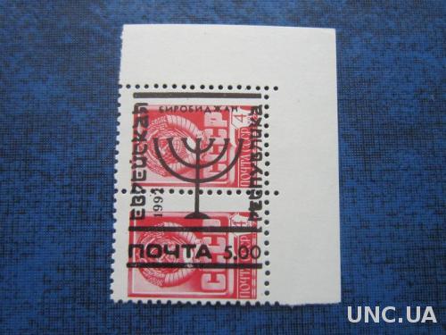 Пара марок Россия провизорий Биробиджан 1992 на 4 коп MNH