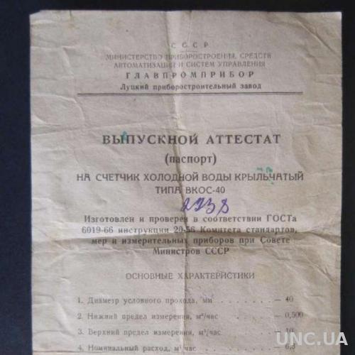 Паспорт на счётчик холодной воды 1967 Луцкий з-д