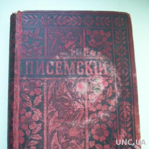 Писемский том 8 1895 Тысяча душ
