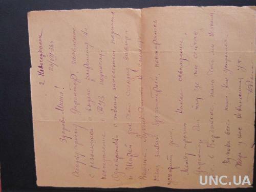 Письмо 1936 г конверт не сохранился