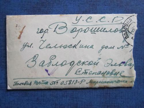 Письмо с фронта Полевая почта просмотрено цензурой Ворошиловград 1945