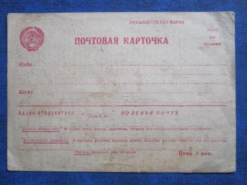 Почтовая карточка полевая почта 2-я мировая война Артиллерийские расчёты поправки