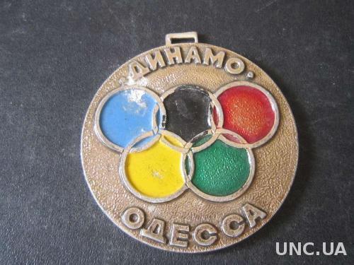 подвесная медаль Динамо Одесса