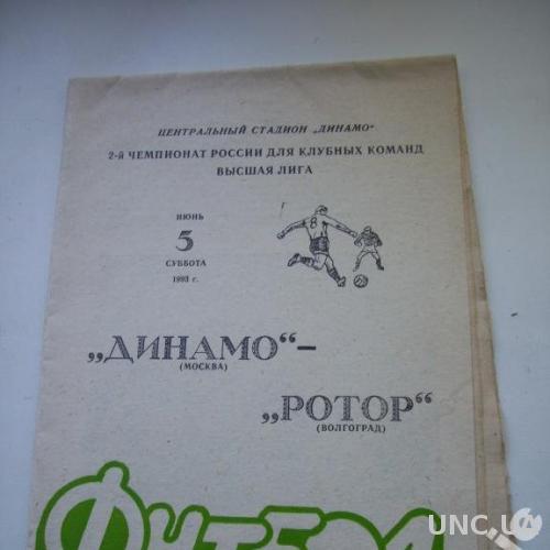 програмка Динамо Москва-Ротор Волгоград 1993