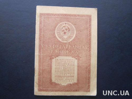 сберегательная книжка СССР 1947 сберкнижка