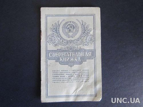Сберегательная книжка СССР 2001