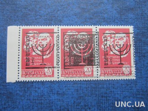 Сцепка 3 марки Россия провизорий Биробиджан 1992 на 20 коп светлый и тёмный MNH