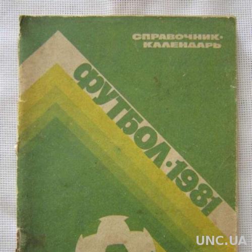 Справочник-календарь Футбол 1981