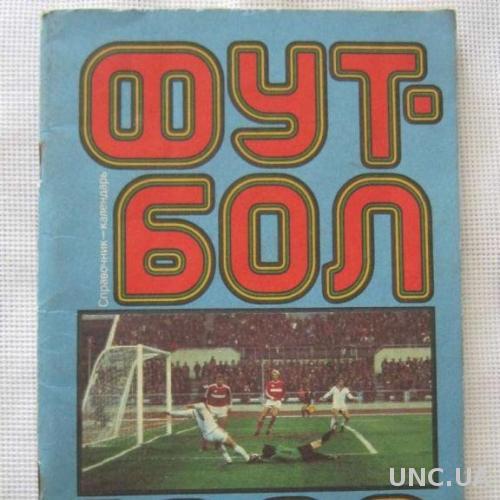 Справочник-календарь Футбол 1983